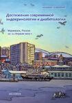 Достижения современной эндокринологии и кардиологии. Мурманск — 2020