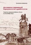 Достижения современной эндокринологии и диабетологии.  Тольятти — 2019
