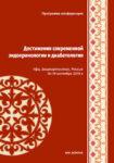 Достижения современной эндокринологии и диабетологии. Уфа — 2019