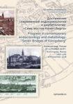Достижения современной эндокринологии и диабетологии. Семь мостов Кёнигсберга. Калининград — 2018