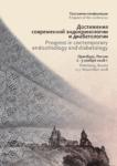 Достижения современной эндокринологии и диабетологии. Оренбург — 2018