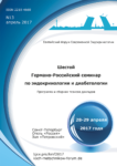 VI German-Russian Seminar of Endocrinology and Diabetology